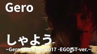 【LIVE映像】Gero/しゃよう