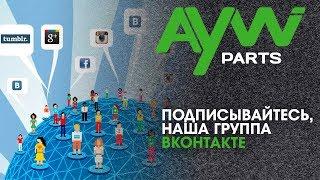 AYWIPARTS (Айвипартс) КОРЕЙСКИЙ ПРОИЗВОДИТЕЛЬ АВТОЗАПЧАСТЕЙ.