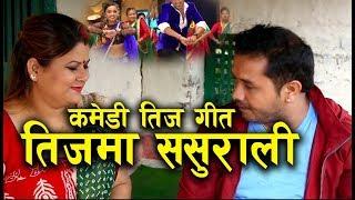 New nepali Teej Song 2074 | 2017| Swami Rajai |  Sabita Tiwari & Hari Giri