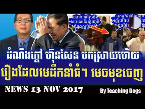 Khmer Hot News RFA Radio Free Asia Khmer Morning Monday 11/13/2017