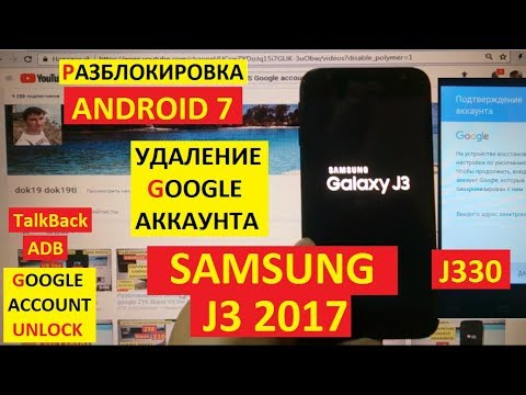 Разблокировка аккаунта google Samsung J3 2017 FRP Google account samsung J330F