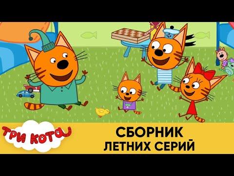 Три Кота   Сборник летних серий   Мультфильмы для детей 🏞️☀️🌴 - Видео онлайн