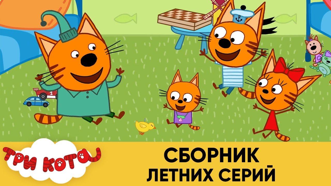 Три Кота Сборник летних серий | Мультфильмы для детей ?️☀️?
