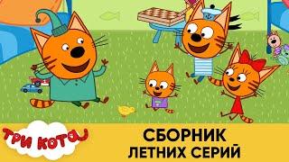 Три Кота | Сборник летних серий | Мультфильмы для детей 🏞️☀️🌴