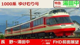 乗車車両:1000系(元小田急1000形)S1編成4M0T 最高速度90km/h 乗車列車...