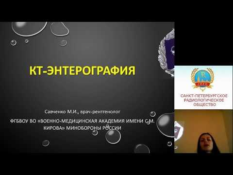 Савченко М.И. КТ-энтерография