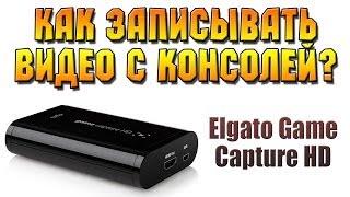 Как записывать видео с PS3, PS4, Xbox 360 и Xbox One? Elgato Game Capture HD Обзор(Elgato Game Capture HD обзор. Запись видео с консолей. Гайд по настройке и возможностях карты захвата. Обзор на любопы..., 2014-02-08T07:00:00.000Z)