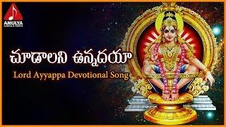 Sabarimala Ayyappa Video Songs | Chudalani Vunnadaya Gangaputra Devotional Song | Ayyappa Songs 2018