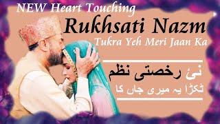 Heart Touching Rukhsati Nazm - Tukra Ye Meri Jaan Ka - Mustansar Ahmad - Nazam Poem Bidai Shaadi