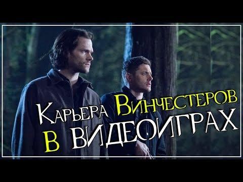 Карьера Винчестеров в видеоиграх ● Все игры по Сверхъестественному (Supernatural)