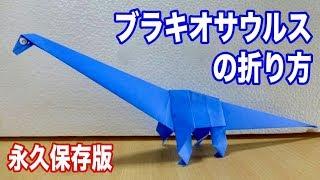 【永久保存版】ブラキオサウルスの折り方・折り紙