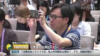 [中国财经报道]聚焦2019中国经济半年报 上半年国内生产总值同比增长6.3%  CCTV财经