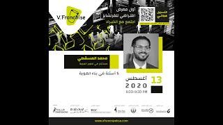 # محاضرة الأستاذ محمد المسقطي 5 أسئلة في بناء الهوية