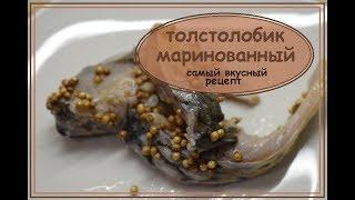Толстолобик маринованный. Самый вкусный рецепт!!!