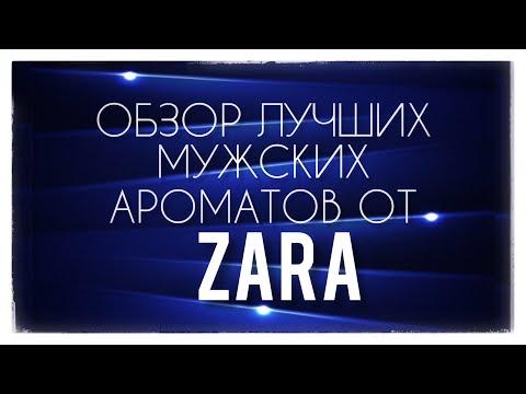 Парфюм ZARA - Звучит ДОРОГО стоит Дёшево