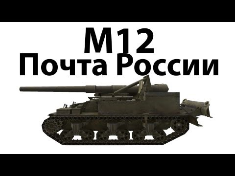 M12 - Почта
