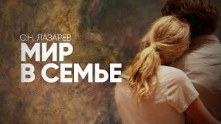 С.Н. Лазарев | Благородные супруги(, 2017-08-07T19:00:30.000Z)