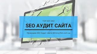 ✅ Seo аудит сайта mirtorg7km.com.ua.