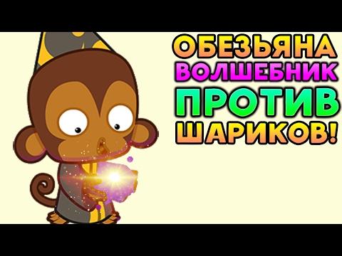 ОБЕЗЬЯНА ВОЛШЕБНИК ПРОТИВ ШАРИКОВ! - Bloons TD