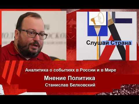 Станислав Белковский: Путин хочет уйти в 2024...