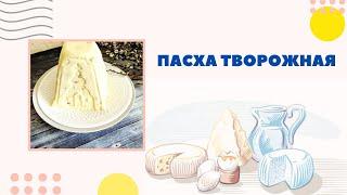 Творожная Пасха без яиц и сливочного масла. Необыкновенно вкусно