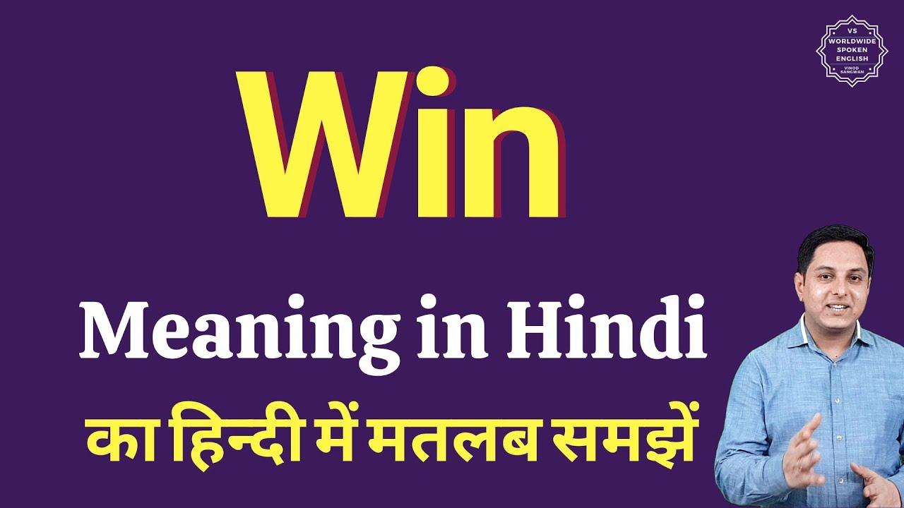 Win meaning in Hindi   Win ka kya matlab hota hai   daily use English words