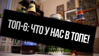 ТБП(18+): Топ-6: Что у нас в топе! (Часть I)