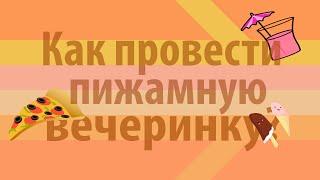 КАК ПРОВЕСТИ ПИЖАМНУЮ ВЕЧЕРИНКУ? Бесплатно без СМС и регистрации | Danaka