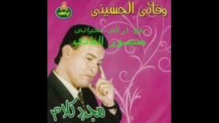وفائى الحسينى على مهلك