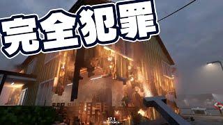「すべてを破壊できる」が売りのゲームで完全犯罪を目指す