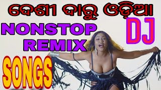 ଦେଶୀ ଦାରୁ ଓଡ଼ିଆ DESI DARU ENGLISH BAAR NONSTOP ODIA DJ REMIXbDJ SONGS