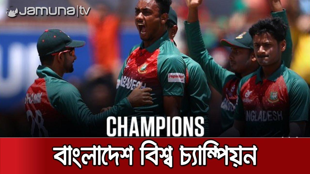 বাংলাদেশের প্রথম বিশ্বকাপ জয় | Bangladesh U19 World Champion