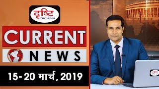 Current News Bulletin for IAS/PCS - (15th - 20th March, 2019)