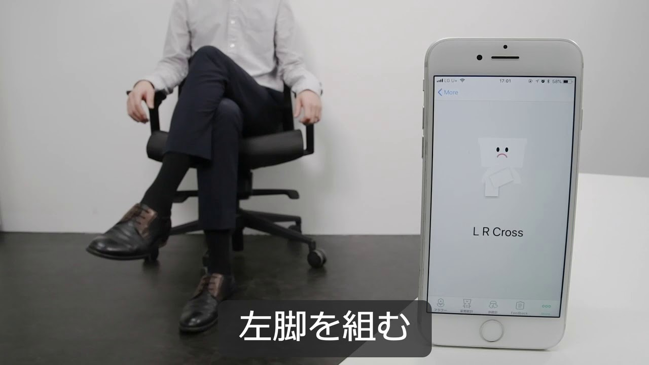 posture chair demo chocolate dining chairs seed detect jp youtube
