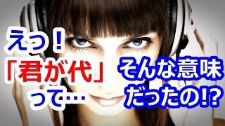 【海外の反応】感動!日本の国歌「君が代」 衝撃の真実と詩に込められた想いに世界がびっくり仰天!