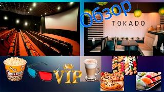 Обзор VIP зала в кинотеатре// ресторан