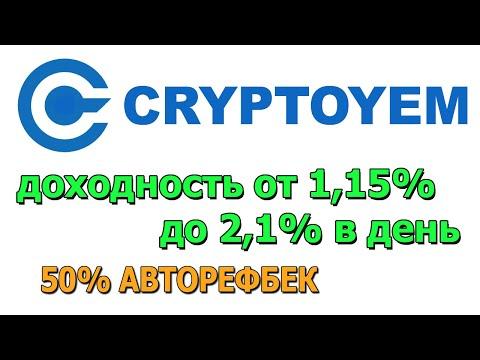 Cryptoyem - мониторим новый низкодоходник! авторефбек 50%