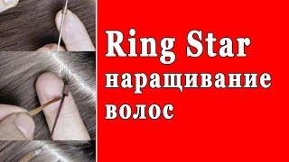 Обучение: Наращивание на колечки Ring Star