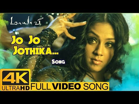 Jyo Jyo Jyothika Video Song 4K | Maayavi Tamil Movie Songs | Suriya | Jyothika | Devi Sri Prasad