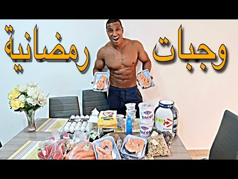 مشترياتي لشهر رمضان   Ramadan Food shopping