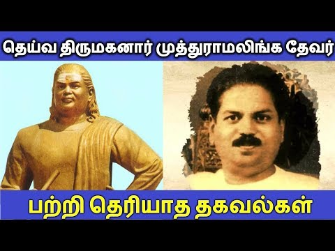 Pasumpon Muthuramalinga Thevar Wiki: Biography, Death, Speech, Songs