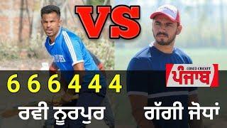 Ravi Noorpur  VS  Gaggi Jhodha