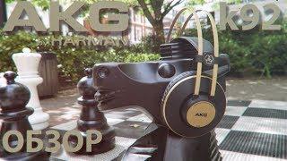 Обзор AKG K92