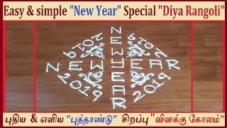 New Year Rangoli Design  Happy New Year 2019