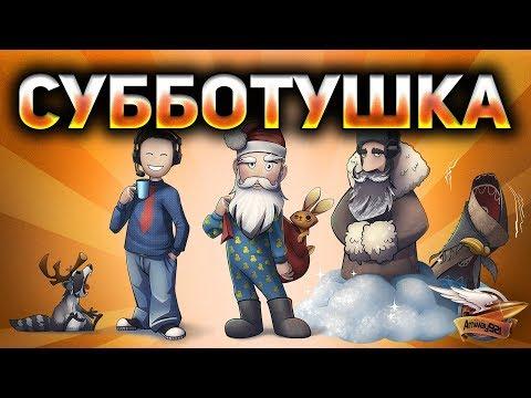 Троебатье и Еписьздесь - Корзиныч, Комментанте и Паламвеич