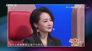 [越战越勇]李飞飞精彩片段回顾| CCTV综艺