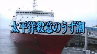1998/9/26 OA 船長シリーズ第10弾 太平洋殺意のうず潮 夫殺し! 犯行時 ...
