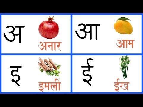 Learn Hindi Vowels - Swar | हिंदी स्वरमाला | Hindi Alphabets | A Se Anar | Hindi Letters | A Aa E Ee