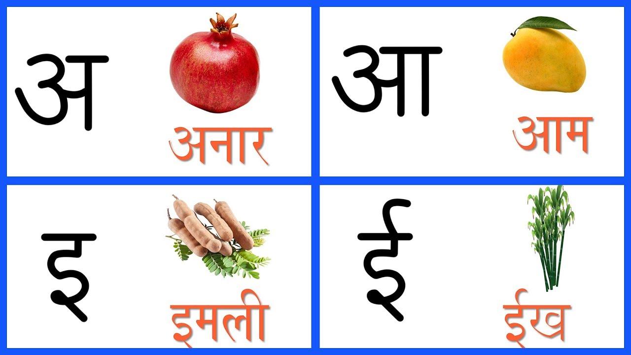 Download Learn Hindi Vowels - Swar   हिंदी स्वरमाला   Hindi Alphabets   A Se Anar   Hindi Letters   A Aa E Ee
