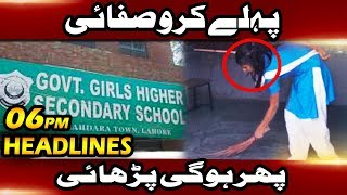 Bye Bye Education? - News Headlines | 06:00 PM | 04 Dec 2018 | Lahore Rang